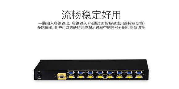 视频分配器共享器-胜为