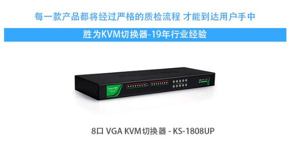 胜为级联vga kvm切换器 KS-1808UP