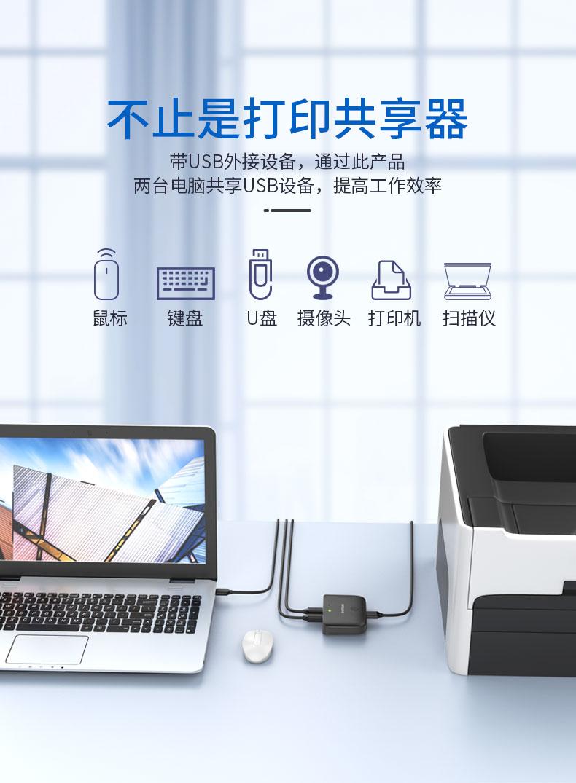 胜为2口USB共享切换器-3
