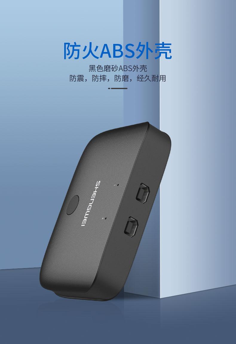 胜为2口USB共享切换器-4