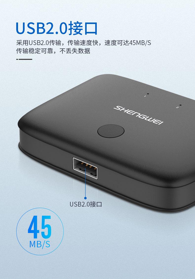 胜为2口USB共享切换器-6