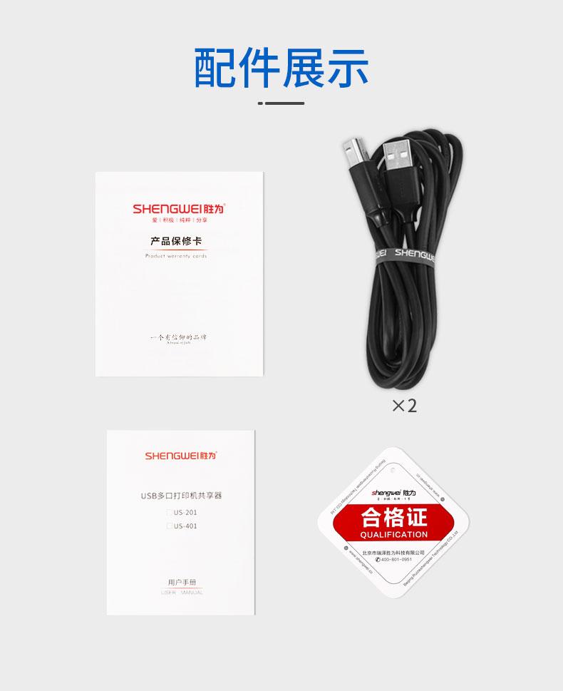 胜为2口USB共享切换器-12