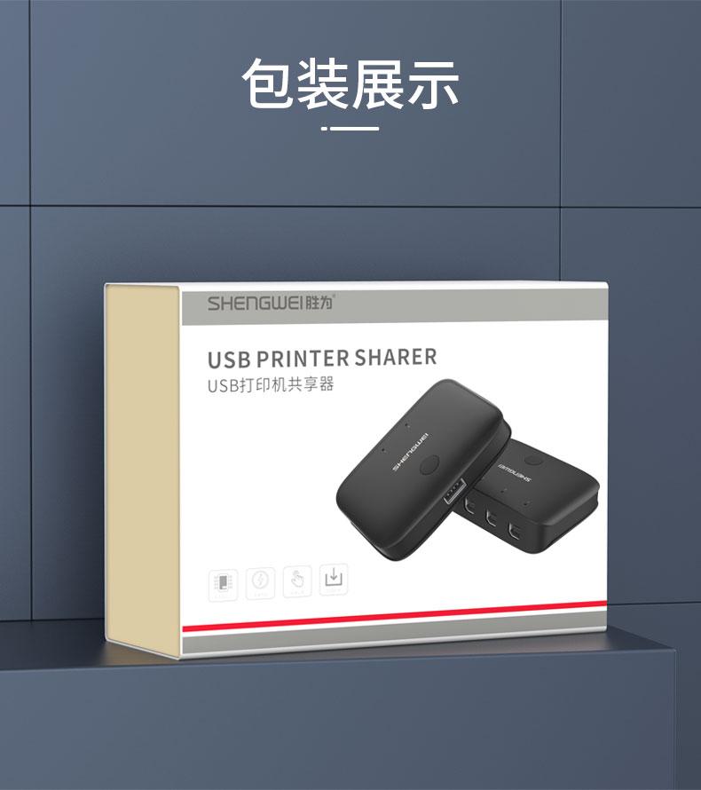胜为2口USB共享切换器-13