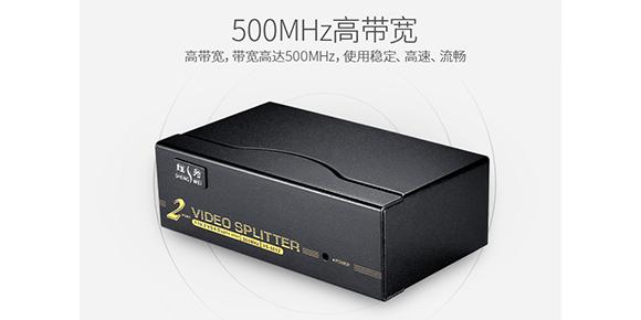 2口高清VGA分配器-500MHz