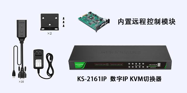 数字远程IP KVM切换器操作简单