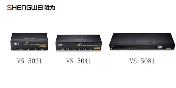 2,4,8口VGA+Audio切换器-胜为科技