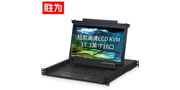胜为17.3寸宽屏LCD KVM切换器-产品展示