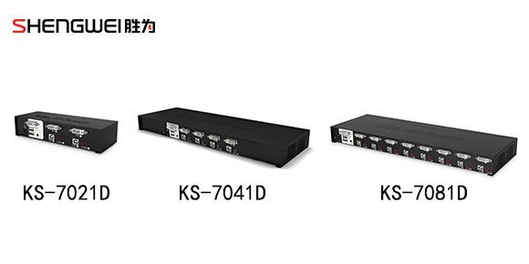 胜为USB KVM切换器三种款式介绍