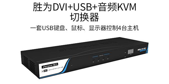 胜为DVI+USB+音频KVM切换器