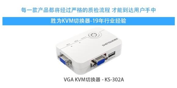 胜为高清2口VGA KVM切换器