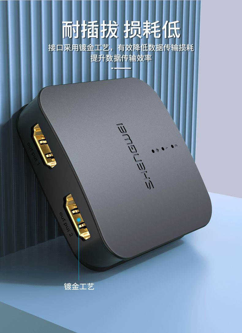 胜为2口 4K HDMI分配器HP-102-----详情05