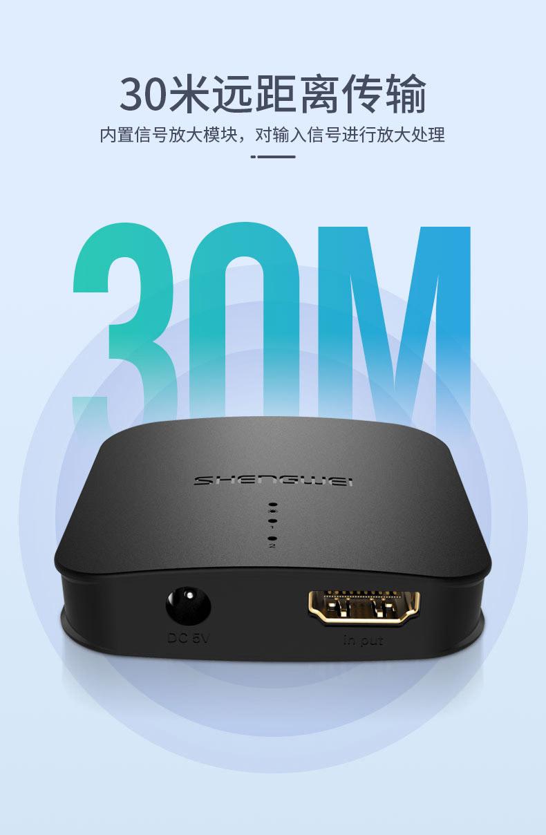 胜为2口 4K HDMI分配器HP-102-----详情06
