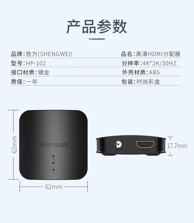 胜为2口 4K HDMI分配器HP-102-----详情12