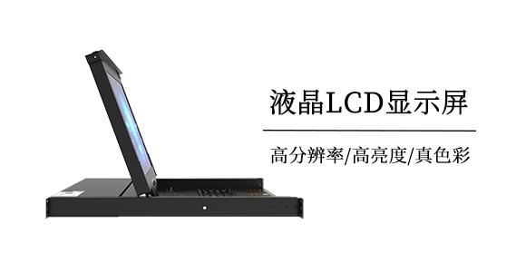 胜为液晶lcd kvm切换器 KS-2908LCD