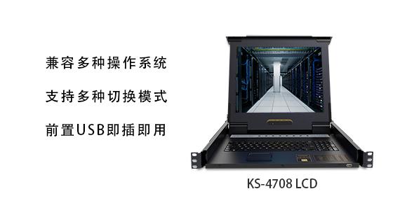 胜为17寸lcd kvm切换器 KS-4708LCD