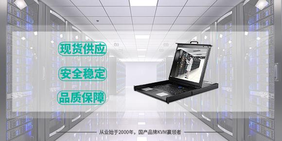 深圳8口LCD KVM切换器厂家-胜为科技