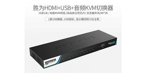 胜为高清HDMI KVM切换器KS-7161H