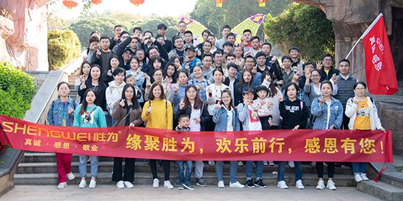 深圳胜为kvm厂家,团建活动