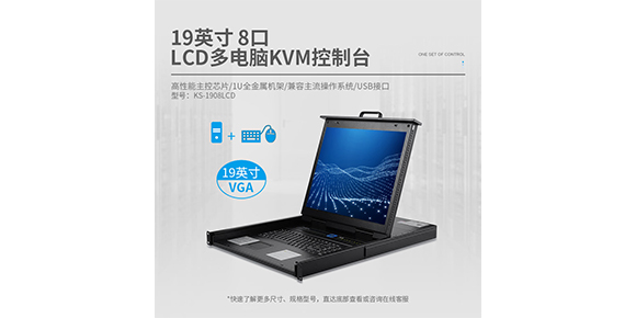 胜为机架式8口LCD KVM切换器KS-1908LCD___机架式结构