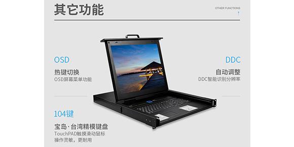 胜为机架式8口LCD KVM切换器KS-1908LCD___其他功能