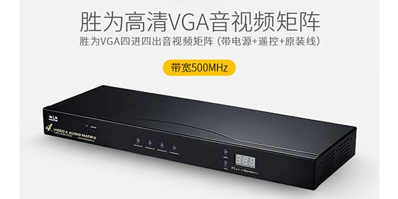 胜为4口VGA高清视频矩阵切换器VM-544产品展示