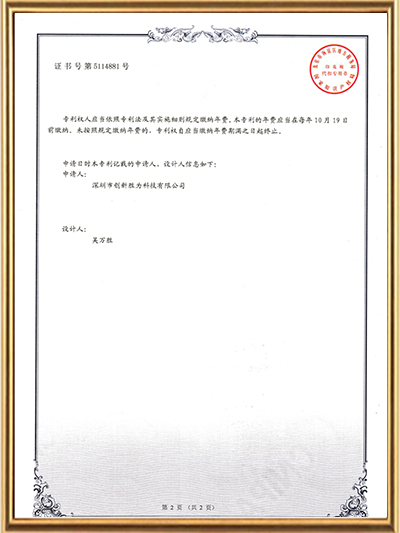胜为-扁平网络连接线5114881第二页