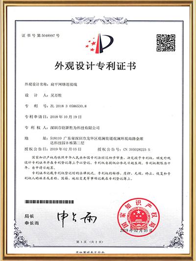 胜为-扁平网络连接线证书