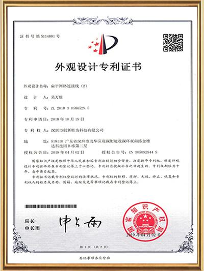 胜为-扁平网络连接线专利