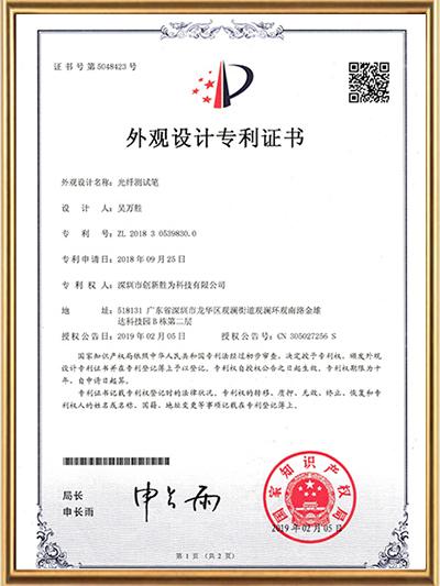 胜为-光纤测试笔外观专利证书