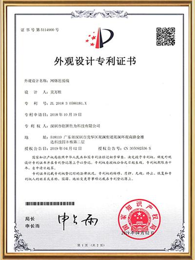 胜为-网络连接线专利证书