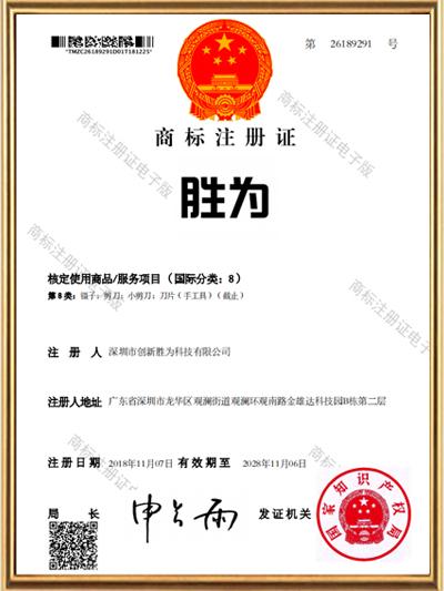 胜为-商标注册证