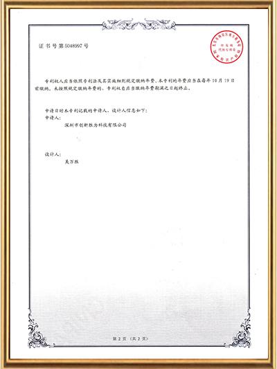 胜为-扁平网络连接线5048997第二页