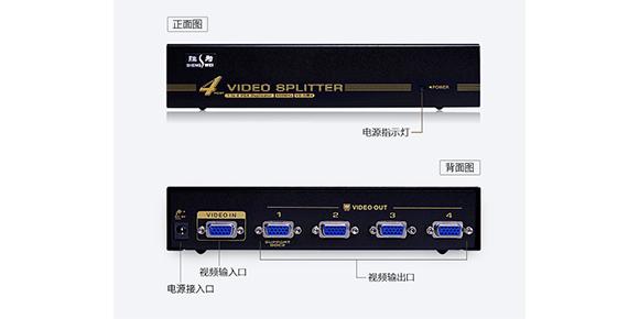 胜为4口VGA视频分配器VS-5004产品展示