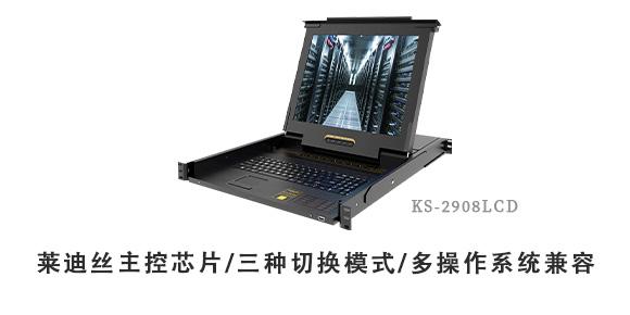 胜为19英寸8口LCD KVM一体机KS-2908LCD