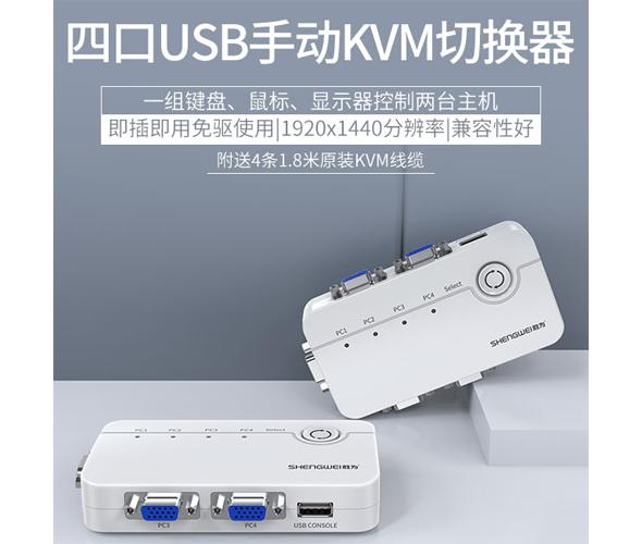 KS-304A 4口VGA KVM切换器-胜为科技