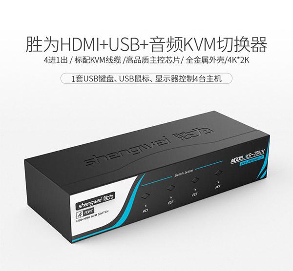 深圳胜为浅谈企业KVM切换器的好处