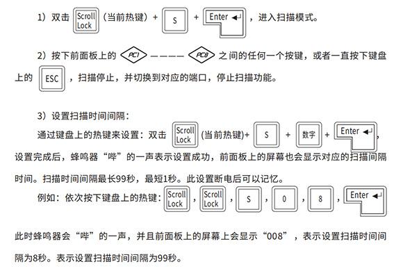 胜为HDMI KVM切换器扫描功能设置