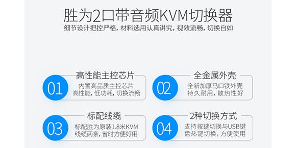 胜为2口HDMI音视频KVM切换器-高清视频转换