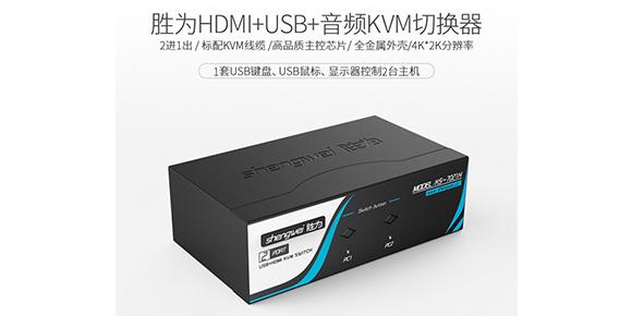 胜为4K高清二进一出HDMI KVM切换器KS-7021H