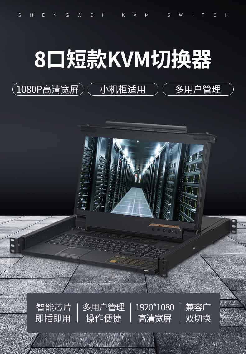 胜为高清宽屏短款LCD KVM切换器KS-2708L---01