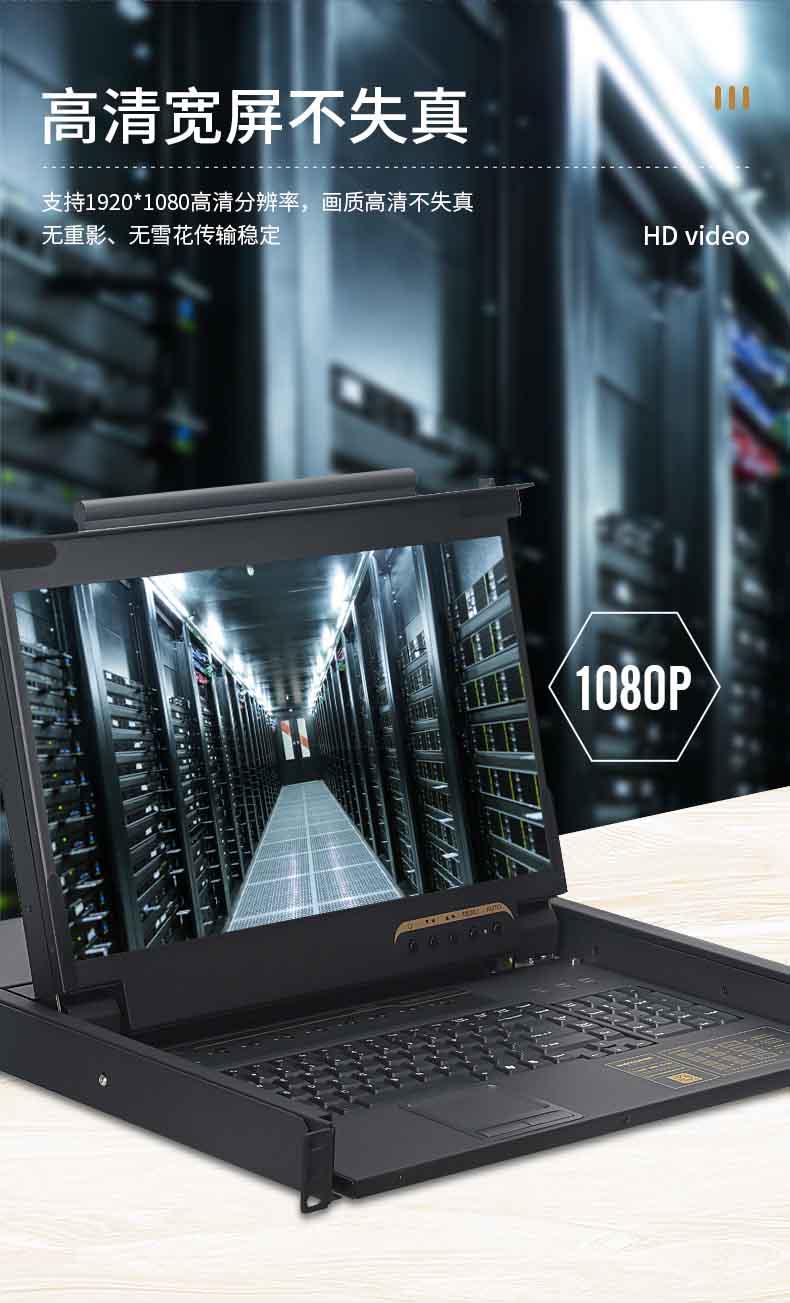 胜为高清宽屏短款LCD KVM切换器KS-2708L---02