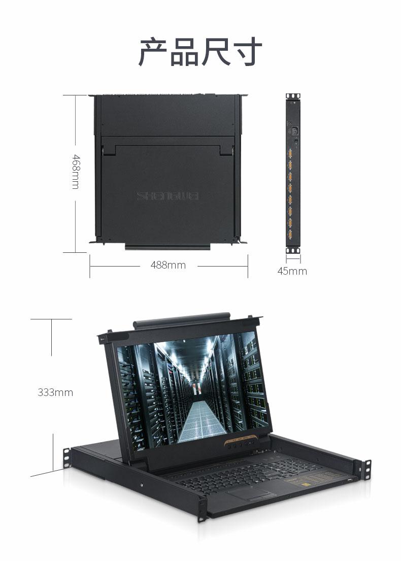 胜为高清宽屏短款LCD KVM切换器KS-2708L---03
