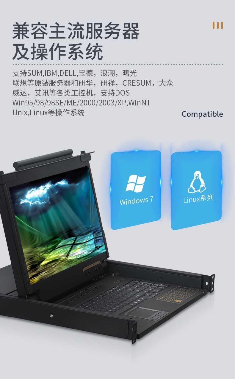 胜为高清宽屏短款LCD KVM切换器KS-2708L---05