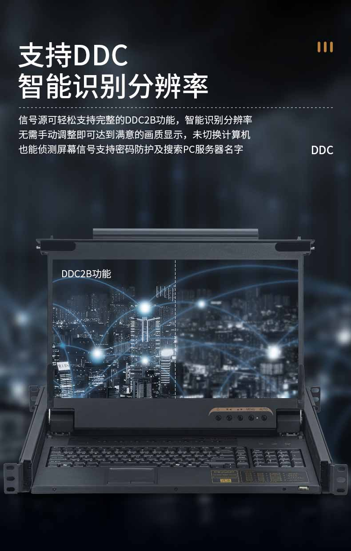 胜为高清宽屏短款LCD KVM切换器KS-2708L---07