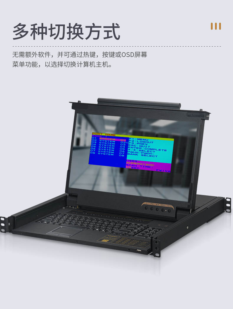 胜为高清宽屏短款LCD KVM切换器KS-2716L---08