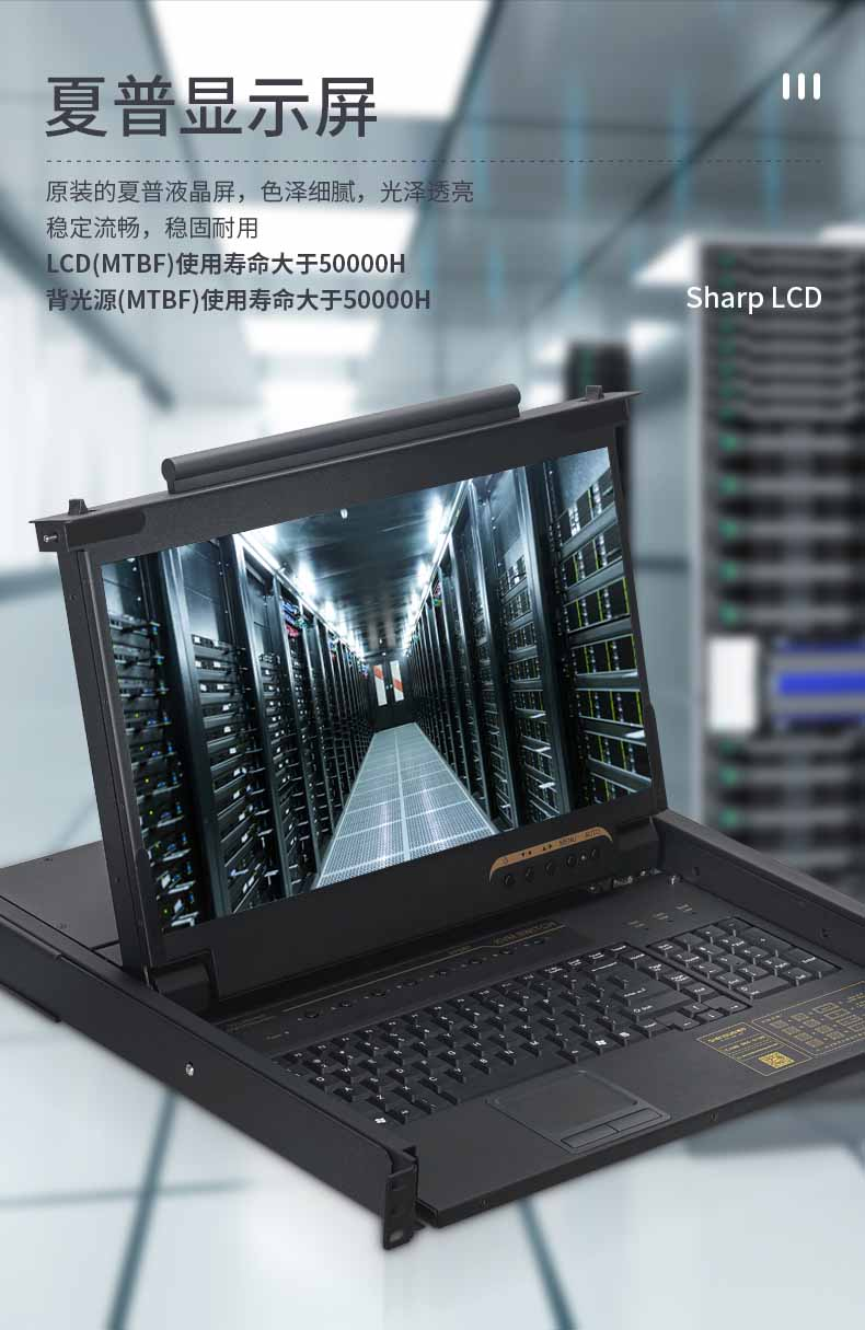 胜为高清宽屏短款LCD KVM切换器KS-2708L---09