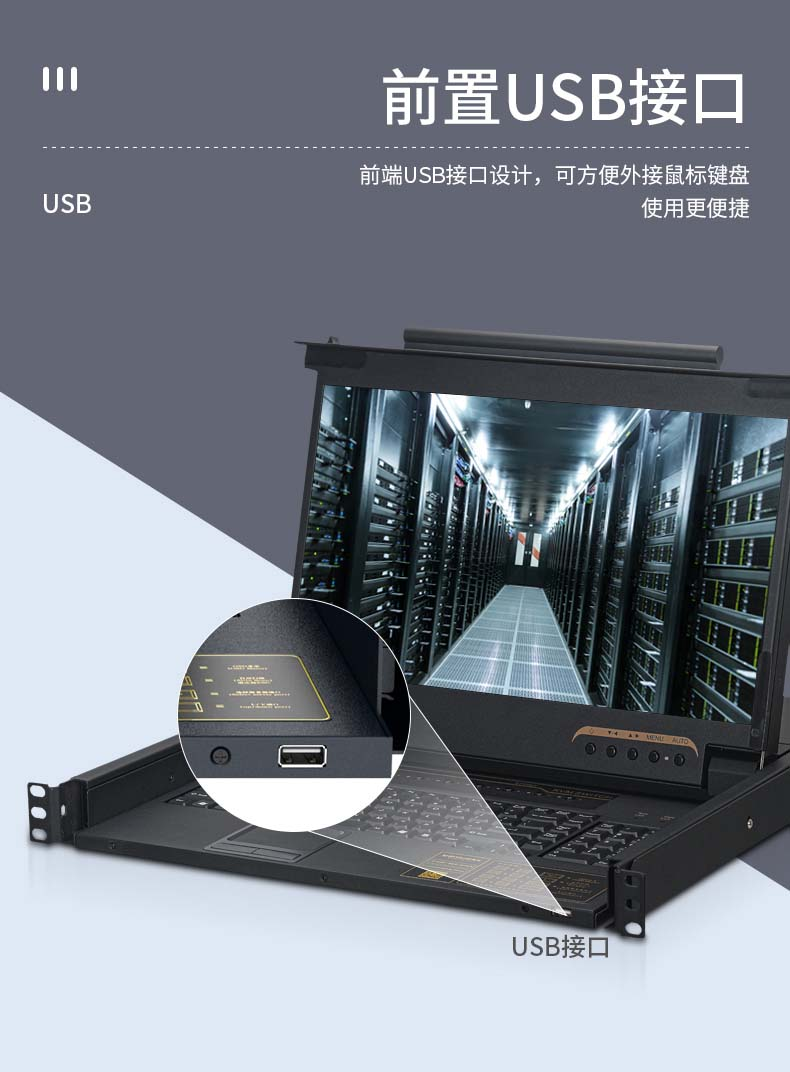 胜为高清宽屏短款LCD KVM切换器KS-2716L---10