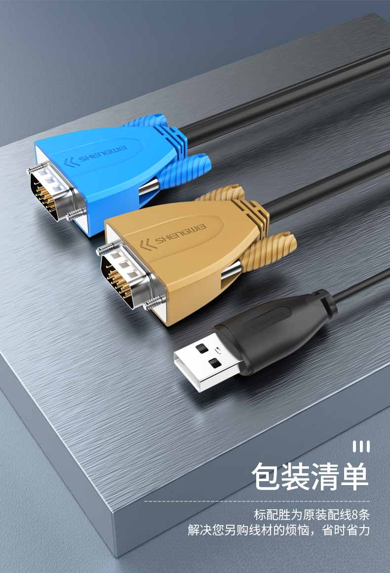胜为高清宽屏短款LCD KVM切换器KS-2708L---16