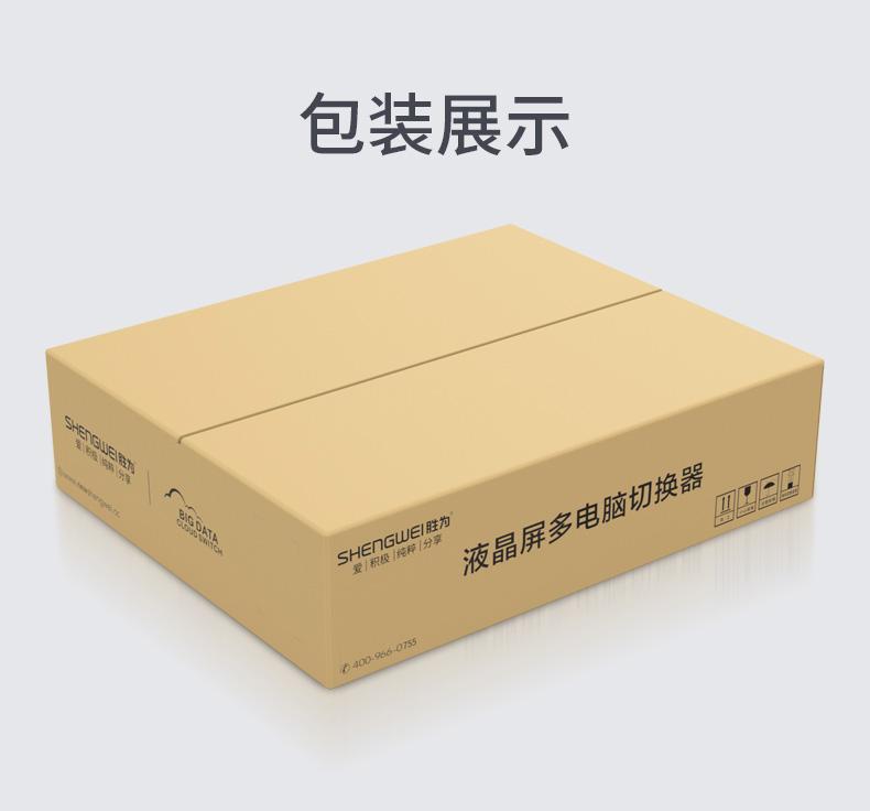 胜为高清宽屏短款LCD KVM切换器KS-2708L---17
