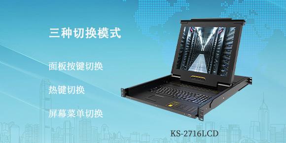 16口LCD KVM切换器-胜为科技